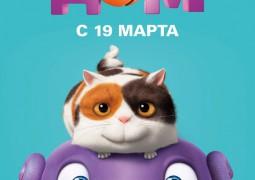 мультфильм Дом