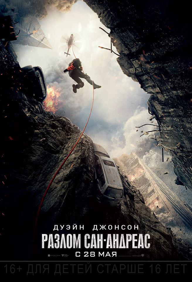 Download San Andreas Full Movie HD 1080p - redditcom
