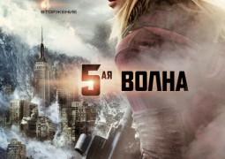 5-Я ВОЛНА