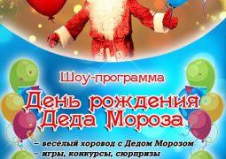 Шоу-программа «День рождения Деда Мороза»