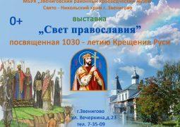 Выставка «Свет православия»