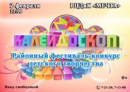 Фестиваль-конкурс «Калейдоскоп»
