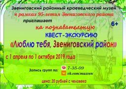 Квест-экскурсия «Люблю тебя, Звениговский район»