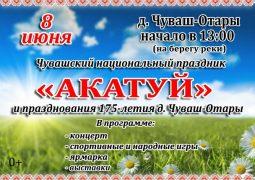 Чувашский национальный праздник «Акатуй»